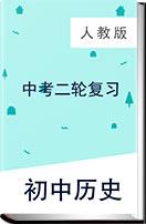 河北省2019年中考历史新人教版二轮专题复习课件