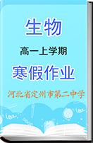 【寒假作業】河北省定州市第二中學2016-2017學年高一生物試題匯總