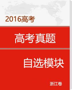 2016浙江高考自选模块试题及答案