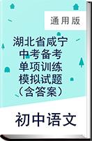 湖北省咸宁市赤壁市2017年语文毕业生初中调大纲初中v语文数学图片