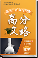 【2019高分攻略】高考化学二轮复习学案(原卷版+解析版)