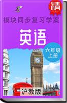小学英语沪教版六年级上册同步模块知识点总结+巩固练习
