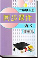2018春人教部编版语文二年级下册同步授课(课件+朗读音频)(提升版)