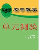 新浙教版数学八年级(下)单元测验卷
