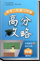 【2019高分攻略】高考物理二轮复习学案(原卷版+解析版)