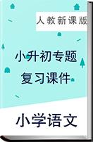 小学语文人教新课标小升初专题复习课件