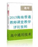 2013年海南省普通高中通用技术教师课堂教学评比资料