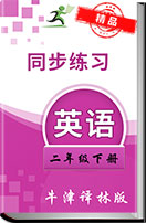 牛津译林版英语二年级下册同步练习(含答案)