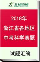 2018年浙江省各地区中考科学真题试卷汇总