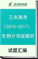 三年高考(2015-2017)生物试题分项版解析