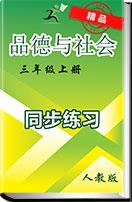 人教版(新课程标准)品德与社会三年级上册同步练习(含答案)