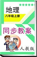 初中地理人教版(新课程标准)八年级上册同步教案