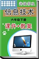 小学信息技术浙摄影版六年级下册同步课件+教案