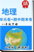 人教版(新课标)地理八年级下册单元+期中+期末测试题