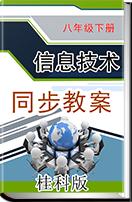 初中信息技术桂科版八年级下册同步教案