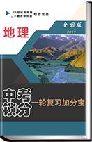【2019中考鎖分】地理一輪復習加分寶(全國版)