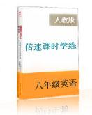 【倍速课时学练】2014-2015学年八年级英语上册课件