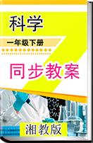 2017-2018学年小学科学湘教版一年级下册同步教案
