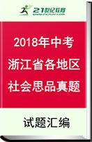 2018年浙江省各地区中考社会思品真题试卷汇总