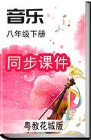 初中音乐粤教花城版八年级下册同步课件