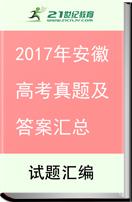 2017安徽高考各科试题及答案解析