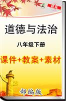 部编版道德与法治八年级下册同步备课资料(课件+教案+素材)