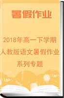 2018年高一下�W期人教版�Z文暑假作←�I系列�n}(含答案)