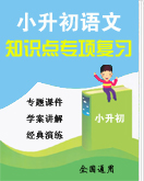 2014小升初语文知识点专项复习