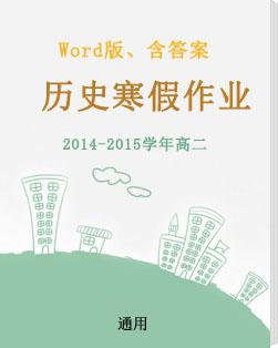 2014-2015學年高二寒假作業 歷史 Word版含答案
