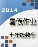 初中七年级数学(沪科版)多媒体暑假作业(27套)