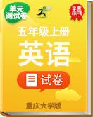 重庆大学版五年级上册期末复习单元测试题(含答案)