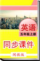 闽教版(三起)小学英语五年级上册同步课件