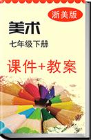 初中美術浙教版七年級下冊同步課件+教案