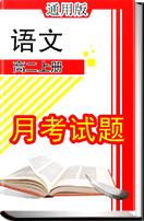 廣東省揭陽市普通高中2017-2018學年上學期高二語文11月月考試題