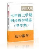 华师大版数学七年级上学期同步教学精品(导学案)