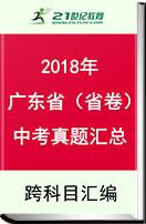 广东省(省卷)2018年中考各科真题卷汇总