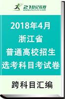 2018年4月浙江省普通高校招生选考科目考试卷