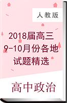 2018届高三9-10月份各地政治试题精选分类汇编