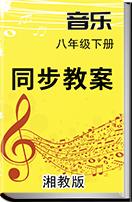 2016-2017学年初中音乐湘教版八年级下册同步教案