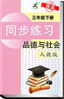 人教版(新课程标准)品德与社会三年级下册同步练习