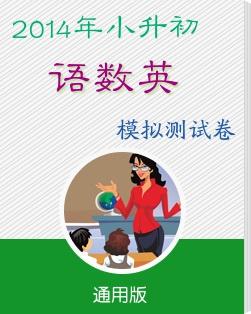 2014年深圳小升初语数英模拟试卷