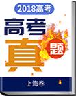 2018年上海市高考真题及答案解析