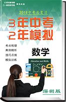 【备考2018】数学3年中考2年模拟专题复习学案(深圳专版)