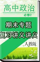 2017-2018学年下学期期末复习备考之专题复习高一政治(必修2)(讲义)基本版