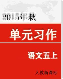 2015年秋人教新课标语文五年级上册单元习作汇总