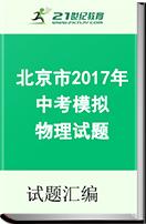 北京市2017年中考模拟物理试题
