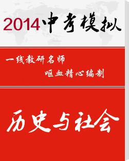2014年历史与社会中考模拟卷(人教新课标)