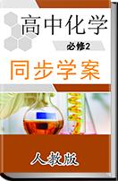 高中化学人教新课标版必修2同步学案