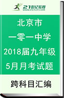 北京市一零一中学2018届九年级5月月考试题