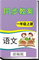 部编版语文一年级上册同步教案(表格式)